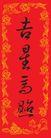 圣诞新年0022,圣诞新年,中国民间艺术,对联 吉星 高照