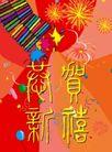 圣诞新年0023,圣诞新年,中国民间艺术,鞭炮 喜庆 春节