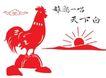 圣诞新年0039,圣诞新年,中国民间艺术,雄鸡 文字 鸡年