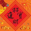 圣诞新年0040,圣诞新年,中国民间艺术,礼花 炮竹 金元宝