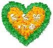 恭贺节庆0049,恭贺节庆,中国民间艺术,