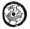 龙纹0466,龙纹,中国民间艺术,