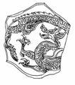 龙纹0478,龙纹,中国民间艺术,
