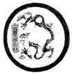 龙纹0489,龙纹,中国民间艺术,