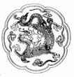 龙纹0492,龙纹,中国民间艺术,