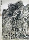 画山侧影(a),李可染,中国近代大师名画,