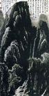 高崖飞瀑图,李可染,中国近代大师名画,山峰 树木 自然