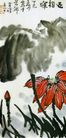 迎朝晖(a),李苦禅,中国近代大师名画,鲜花 花骨朵 景色