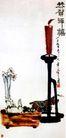 恭贺年喜,潘天寿,中国近代大师名画,香烛 高置 燃烧