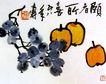 葡萄枇杷,潘天寿,中国近代大师名画,
