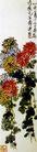 菊花,齐白石,中国近代大师名画,花朵 漂亮 鲜艳