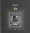刊物设计0051,刊物设计,书籍装帧设计,冲动 胴体 黑白图
