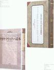 国际书籍装帧设计0219,国际书籍装帧设计,书籍装帧设计,