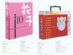 文教与娱乐0175,文教与娱乐,包装设计,