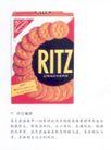包装创意0034,包装创意,包装设计,饼干 对比编辑 Ritz
