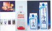 包装创意0047,包装创意,包装设计,冷酒 酒  饮用