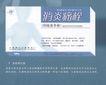 包装创意0054,包装创意,包装设计,消炎 痛栓 药业