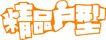 房地产楼盘0011,房地产楼盘,POP广告万用字体库,