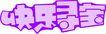 旅游0010,旅游,POP广告万用字体库,