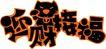 节庆0004,节庆,POP广告万用字体库,