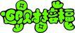 节庆0005,节庆,POP广告万用字体库,