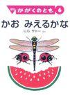 佐藤0089,佐藤,世界十大设计名家,虫子 西瓜 蜻蜓