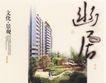 华东楼书专辑0046,华东楼书专辑,中国优秀房地产广告2005,幽居 文化 景观