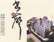 华东楼书专辑0047,华东楼书专辑,中国优秀房地产广告2005,城市 名都 书香�T邸
