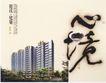 华东楼书专辑0048,华东楼书专辑,中国优秀房地产广告2005,城市 建筑 挺拔
