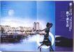 华东楼书专辑0050,华东楼书专辑,中国优秀房地产广告2005,水纹 月色 楼房