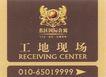 东区国际公寓002,华北VI专辑,中国优秀房地产广告2005,国际公寓 工地现场 公寓标志