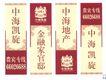 中海凯旋001,华北VI专辑,中国优秀房地产广告2005,房地产公司 贵宾专线 中海凯旋