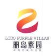 丽岛紫园001,华北VI专辑,中国优秀房地产广告2005,创建 美好 家园