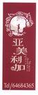 亚美利加002,华北VI专辑,中国优秀房地产广告2005,亚美利加 电话 号码 标志 河流 红色