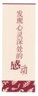 亚美利加003,华北VI专辑,中国优秀房地产广告2005,剪纸 心灵深处 感动 图案