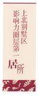 亚美利加004,华北VI专辑,中国优秀房地产广告2005,别墅 上等 居家之地 影响力