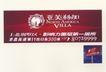 亚美利加005,华北VI专辑,中国优秀房地产广告2005,亚美利加 上北别墅区 京昌高速 第11出口 东300米 VIP 电话
