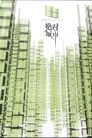 北京万达广场002,华北VI专辑,中国优秀房地产广告2005,高楼 城市 建筑