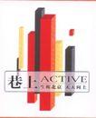 巷上002,华北VI专辑,中国优秀房地产广告2005,