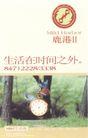鹿港004,华北VI专辑,中国优秀房地产广告2005,