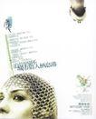 鹿港005,华北VI专辑,中国优秀房地产广告2005,