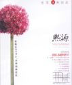 熙源013,华南VI专辑,中国优秀房地产广告2005,