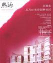 熙源014,华南VI专辑,中国优秀房地产广告2005,