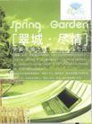翠城春天002,华南VI专辑,中国优秀房地产广告2005,
