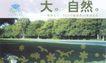 翠城春天010,华南VI专辑,中国优秀房地产广告2005,