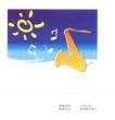 蔚蓝半岛002,华南VI专辑,中国优秀房地产广告2005,