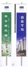 蔚蓝半岛003,华南VI专辑,中国优秀房地产广告2005,