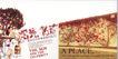 华南楼书专辑0045,华南楼书专辑,中国优秀房地产广告2005,大树 红火 阳光