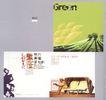华南楼书专辑0048,华南楼书专辑,中国优秀房地产广告2005,绿色 生机 象征