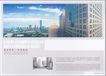 华南楼书专辑0067,华南楼书专辑,中国优秀房地产广告2005,广袤世界